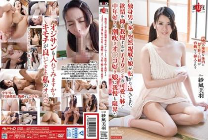 HBAD-383 Suddenly The Girlfriend's Daughter Rolled Into The House Of A Single Man.I Will Hold Back My Lust But I Can Not Resist Patronage Of A Middle-aged Female Ejaculation With A Pretty 149 Cm Cheeks Miwa Sayagi