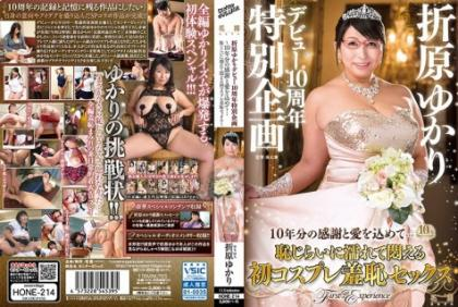 HONE-214 Orihara Yukari Debut 10th Anniversary Special Project - 10 Years Worth Of Appreciation And Love ... With Shameful Wetness And Agonizing First Cosplay Shame Sex ~
