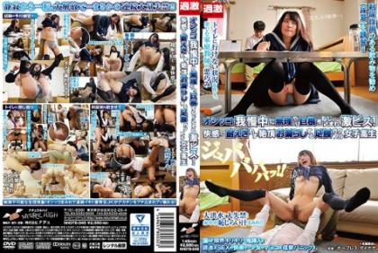 NHDTB-045 Forcibly Forcibly Pierced The Big Cock And Forcibly Piss!Cuddly Girls Girls School Girls Who Can Not Endure Pleasure And Cum All Over