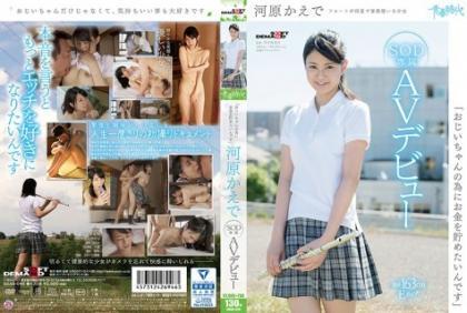 "SDAB-046 ""I Want To Save Money For My Grandpa"" Kawahara Kaede SOD Exclusive AV Debut"
