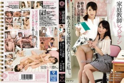 BBAN-148 I Was Trained To Be A Tutor Lesbian Student ... I .... Yuri Saehara Mio Oshima
