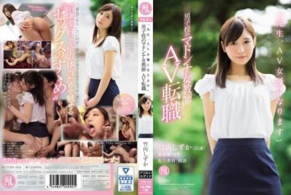 "TYOD-362 ""Teacher, Will Be An AV Actress"" Madonna Female Teacher AV Job Change Job Title Takeuchi Shizuka"