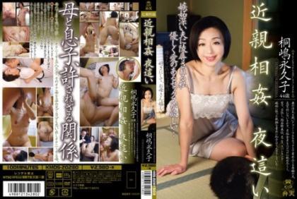 KMDS-20280 Incest Night Crawling Kirishima Eikyu-ko