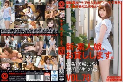 CHN-145 A New Amateur Girl, I Will Lend You. VOL.70 Misaki Misaki