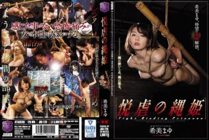 JBD-220 Seigo No Hirohime Sumi Mayumi