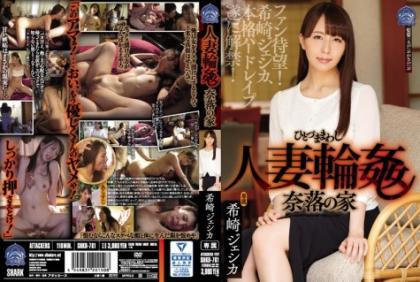 SHKD-761 Her Married Gang Rape And A Pear House Hosaki Jessica