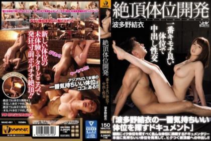 WANZ-661 Cum Maximum Position Development Cumshot With The Best Posture Creampie Sexual Intercourse Hatano Yui