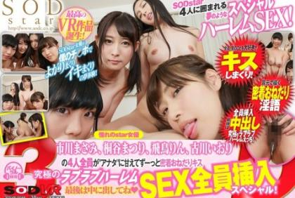 DSVR-046 [VR] SODstar × SODVR 3D A Yearning Star Actress Ichikawa Masami, Kiritani Festival, Asuka Rin, Furukawa Iori All Four People Are Willing To 'Anata' And It's A Close Attachment Kiss The Ultimate Love Love Harem SEX Everyone Insert Special!Please Give The End To The End