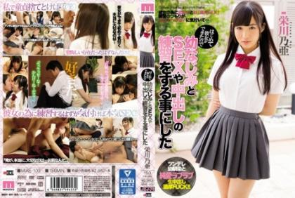 MIAE-103 I Was Able To Do Her For The First Time So I Decided To Practice SEX And Vaginal Cum Shot With My Childhood Friend, Eikawa Ooa