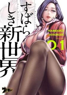 Subarashikishinsekai (すばらしき新世界) 01-03