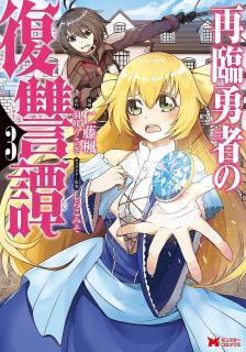 Sairin Yusha no Fukushutan (再臨勇者の復讐譚(コミック)) 01-03