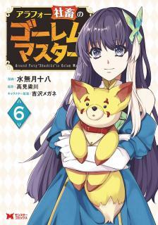Arafo Shachiku no Goremu Masuta (アラフォー社畜のゴーレムマスター) 01-06