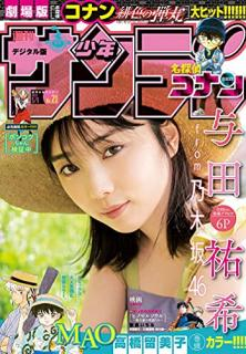 Weekly Shonen Sunday 2021-21 (週刊少年サンデー 2021年21号)