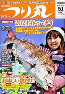 Tsurimaru 2021-05-01 (つり丸 2021年05月01日号)