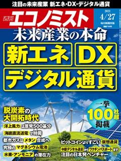 Weekly Echonomist 2021-04-27 (週刊エコノミスト 2021年04月27日号)