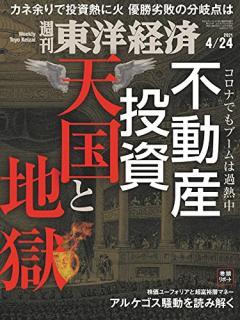 Weekly Toyo Keizai 2021-04-24 (週刊東洋経済 2021年04月24日号)