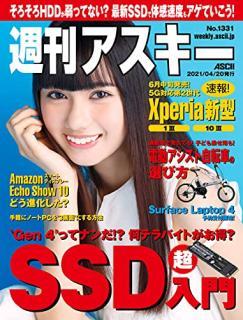 Weekly Ascii 2021-04-20 (週刊アスキー 2021年04月20日)