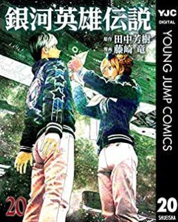 Ginga Eiyuu Densetsu (銀河英雄伝説) 01-20