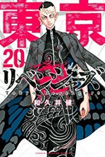 Tokyo Revengers (東京卍リベンジャーズ) 01-20