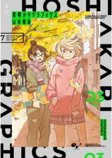 Hoshi Akari Gurafiku (星明かりグラフィクス) 01-03