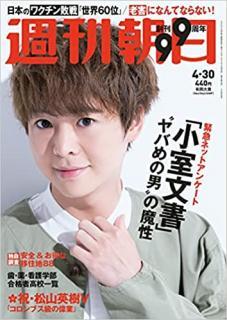 Weekly Asahi 2021-04-30 (週刊朝日 2021年04月30日号)