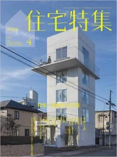Shinkenchiku Jutaku Tokushu 2021-04 ( 新建築住宅特集 2021年04月)