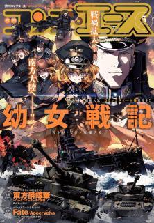 Comp Ace 2021-05 (コンプエース 2021年05月号)