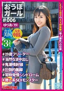 PXH-025 Obo Girl ♯006 ♯ Yuria (19) ♯ 19-year-old Part-time Jobber ♯ Naturally Vaginal Cum Shot ♯ Demon Jet Daughter ♯ Overwhelming Beautiful Legs ♯ Always Estrus Syndrome ♯ Healing Sex Monster