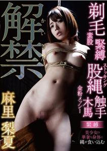 KUM-021 Lifting Of The Ban Mari Natsu