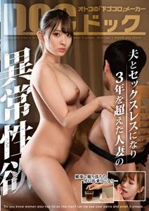 DOCP-289 Abnormal Lust Of A Married Woman Who Became Sexless With Her Husband For Over 3 Years