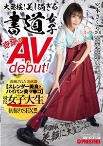 DIC-086 Great Excavation! Too Beautiful Calligraphy Girl Miracle Av Debut! Active Female College Student Sakura Miyamoto First Shot, First Live, Big Orgy, Mass Bukkake On Beautiful Face