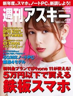 Weekly Ascii 2021-03-30 (週刊アスキー 2021年03月30日)