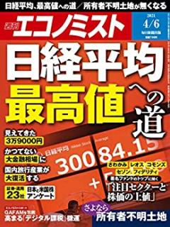 Weekly Echonomist 2021-04-06 (週刊エコノミスト 2021年04月06日号)