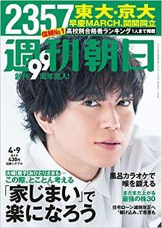 Weekly Asahi 2021-04-09 (週刊朝日 2021年04月09日号)