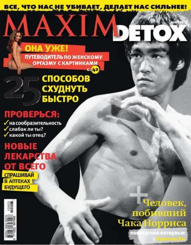 199693661_maxim_detox_rus_03_2010.jpg