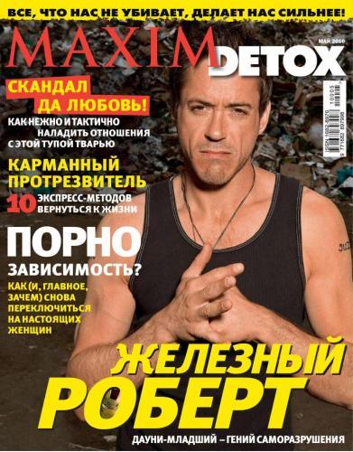 199693662_maxim_detox_rus_05_2010.jpg