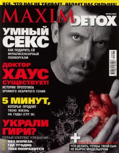 199693664_maxim_detox_rus_03_2009.jpg