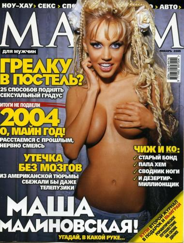 199693678_maxim_rus_01_2005.jpg