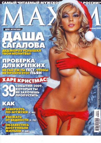 199693693_maxim_rus_01_82_2009.jpg