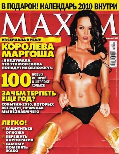 199693695_maxim_rus_01_94_2010.jpg