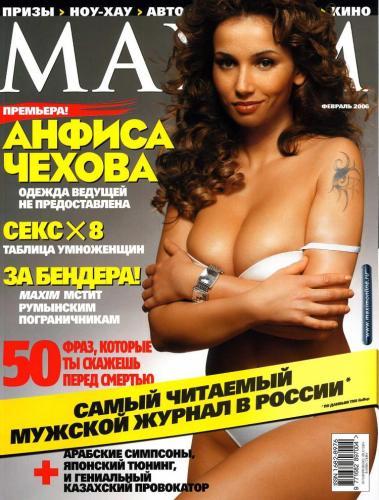 199693699_maxim_rus_02_2006.jpg