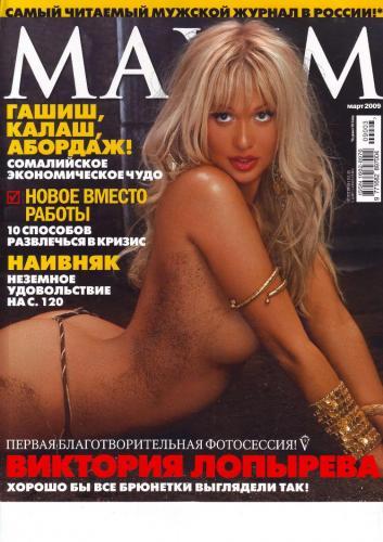 199693734_maxim_rus_03_84_2009.jpg