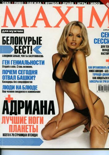 199693746_maxim_rus_04_2002.jpg