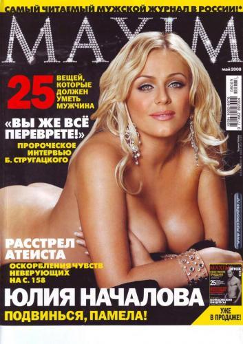 199693787_maxim_rus_05_74_2008.jpg