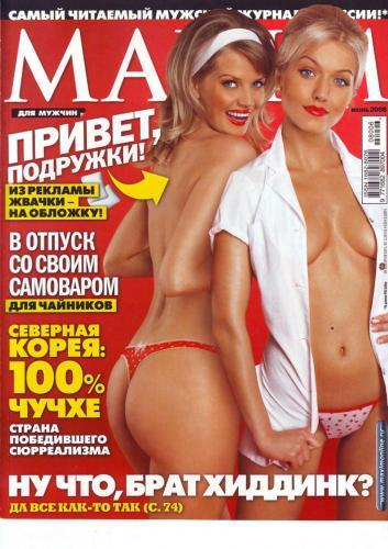 199693803_maxim_rus_06_75_2008.jpg