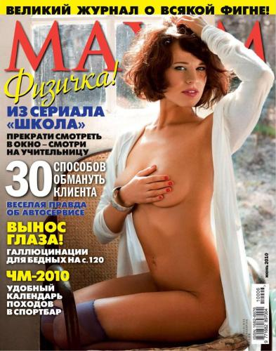 199693808_maxim_rus_06_99_2010_142__-__.jpg