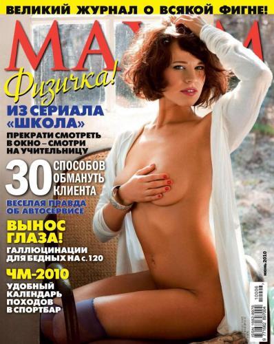 199693813_maxim_rus_06_99_2010_212_.jpg