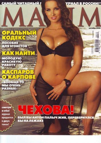 199693906_maxim_rus_10_2_79_2008.jpg