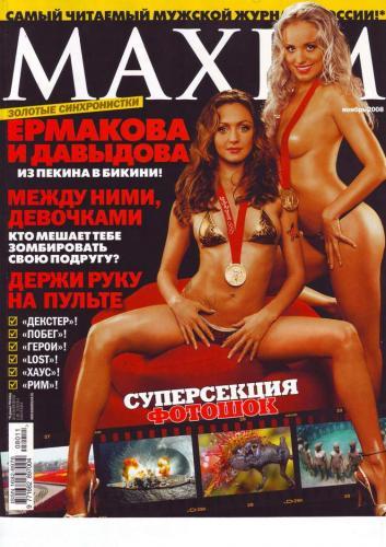 199693927_maxim_rus_11_80_2008.jpg