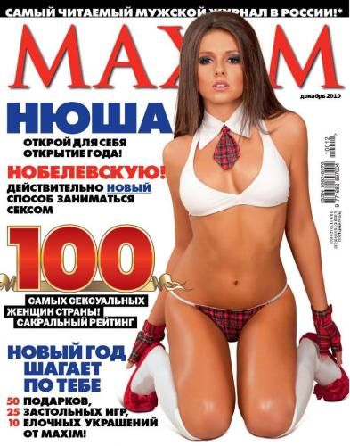 199693964_maxim_rus_12_105_2010.jpg